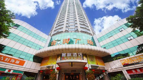 Lavande Hotel(Guangzhou Beijing Road Walkway)