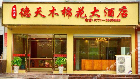 大新德天木棉花酒店