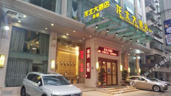 平潭龍北大酒店