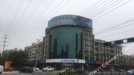 漢庭優佳酒店(東海縣政府店)