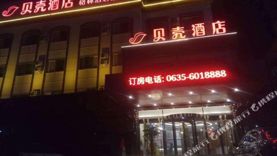 貝殼酒店(臨清汽車站店)