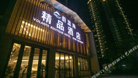 東山蔚藍海精品酒店