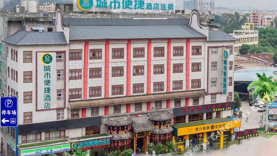 City Comfort Inn (Guangzhou Hanxi Chimelong Station Wanda Plaza)