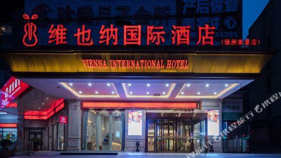 維也納國際酒店(十堰綠洲美景店)