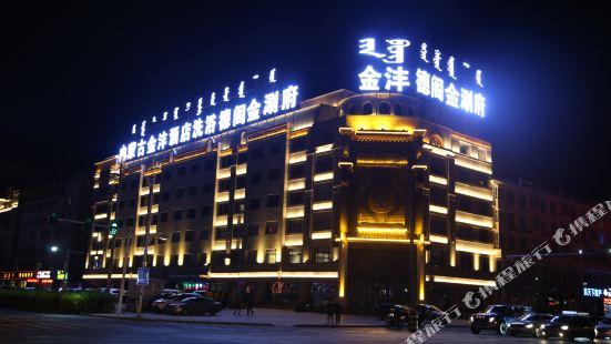 內蒙古金灃酒店
