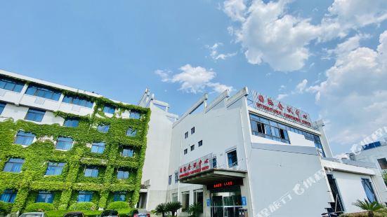 黃山國際會議中心酒店