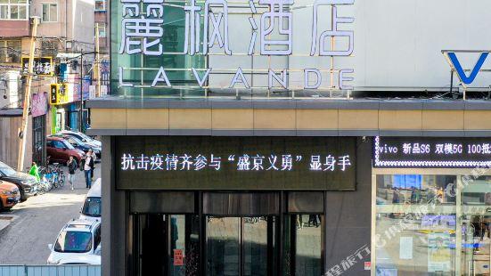 麗楓酒店(瀋陽中街步行街地鐵站店)