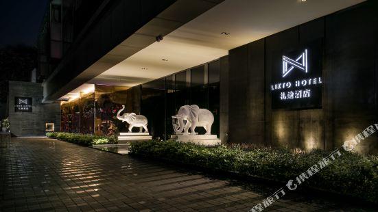 禮途酒店(廣州淘金地鐵站店)