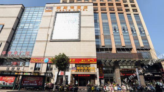 雅斯特酒店(欽州年年豐廣場店)