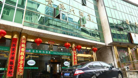黃山黃港大酒店