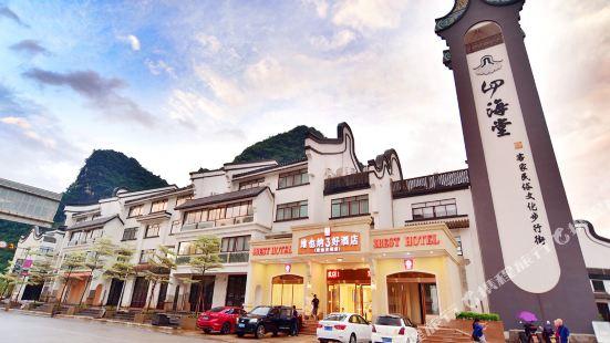 維也納3好酒店(賀州黃姚古鎮店)