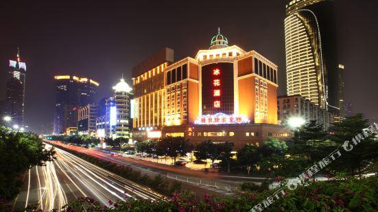 廣州冰花飯店