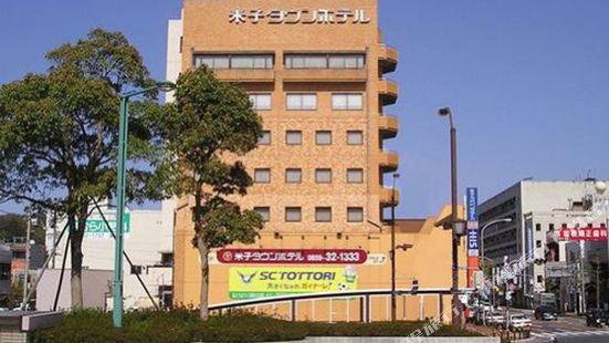 米子城鎮酒店