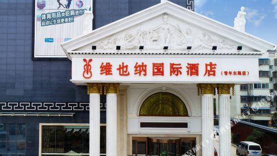 維也納國際酒店(邳州青年東路店)