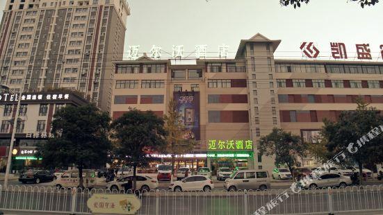 邳州邁爾沃酒店