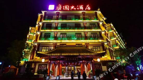 漢中褒國大酒店