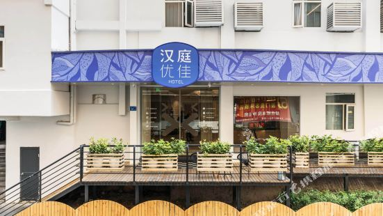 漢庭優佳酒店(廈門中山路步行街店)