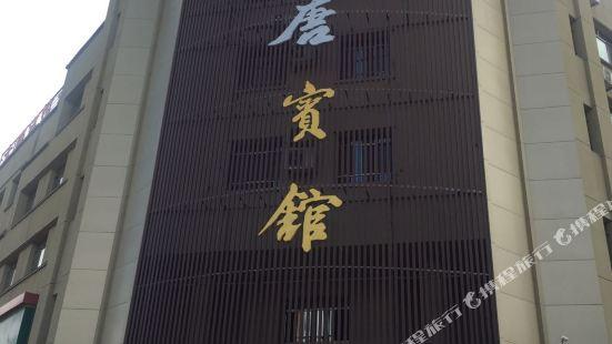 非繁·大唐賓館(石河子老街店)