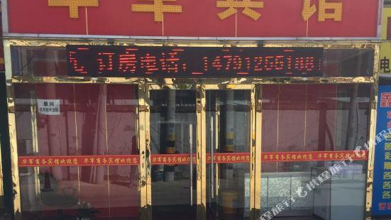 榆林華軍賓館