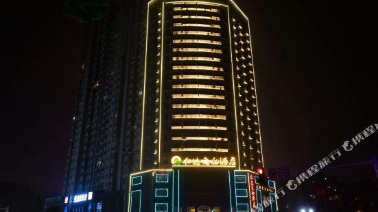 吉安仁達文化酒店