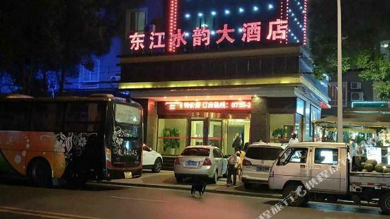 資興東江水韻大酒店