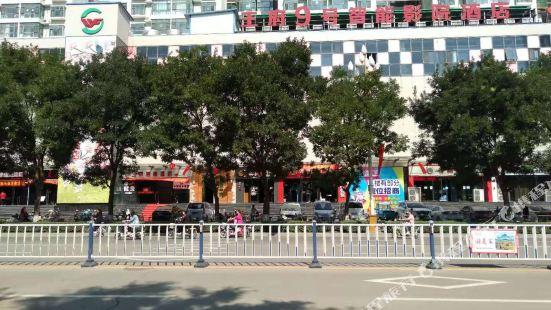 原平王府9號智能影院酒店