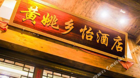 黃姚古鎮鄉怡酒店