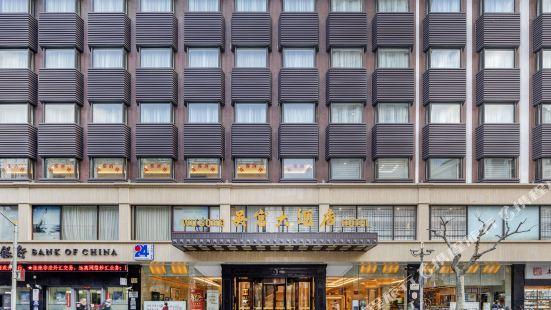 Wugong Hotel