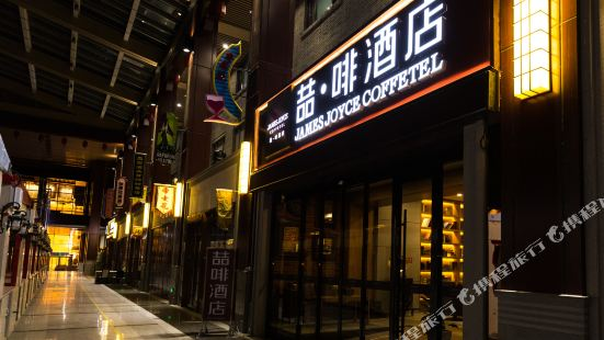 James Joyce Coffetel (Tianjin Joy City, Drum Tower Metro Station)