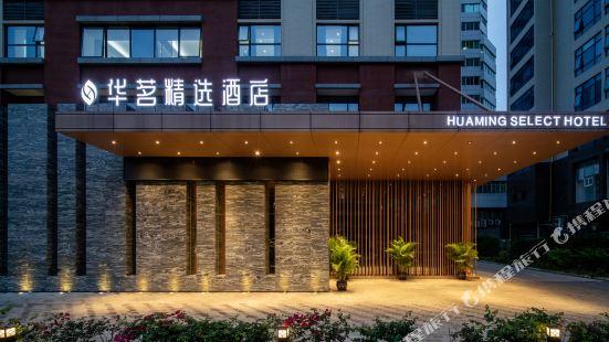 海南華茗精選酒店