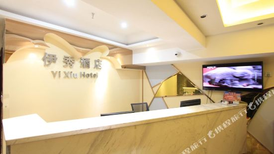 重慶伊秀飯店