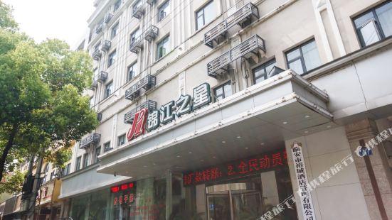 錦江之星(杭州臨安汽車東站店)