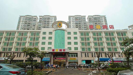 速8酒店(海口東站店)