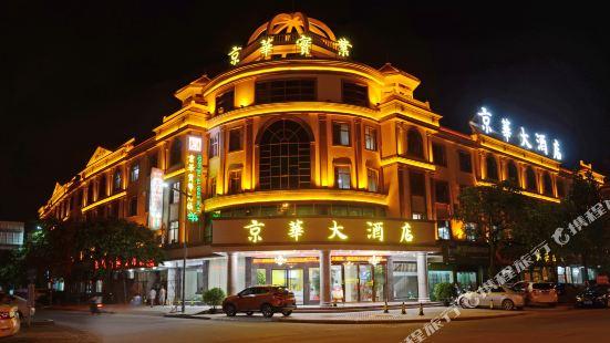 Q加·東興京華大酒店