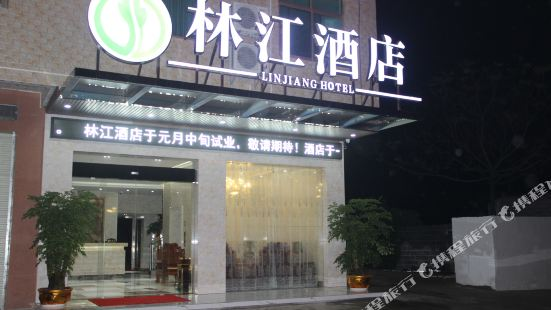 靈山林江酒店