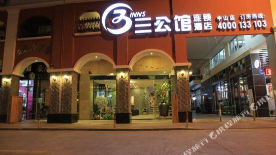 廈門三公館酒店