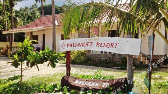 帕岸島普瓦迪溫泉度假酒店