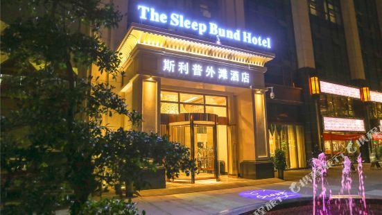 斯利普外灘酒店(貴陽未來方舟店)
