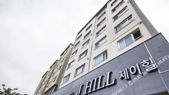 제주 제이힐 호텔