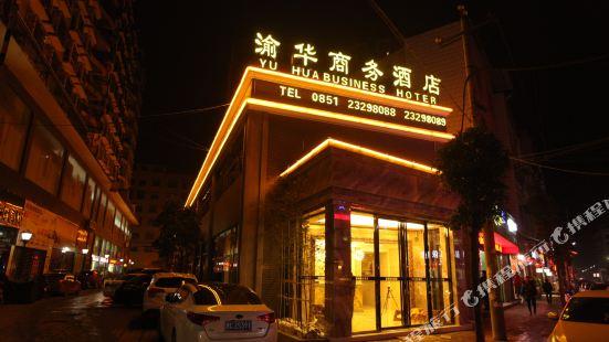 桐梓渝華商務酒店
