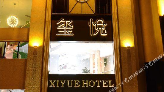 景德鎮璽悦酒店