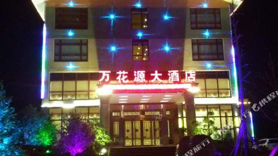湄潭萬花源温泉酒店