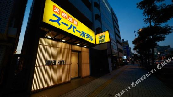 大阪天王寺超級酒店