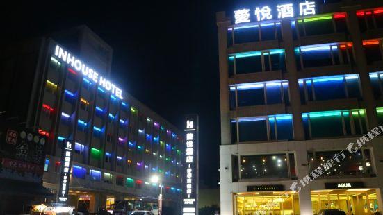 薆悦酒店(新北野柳渡假館)
