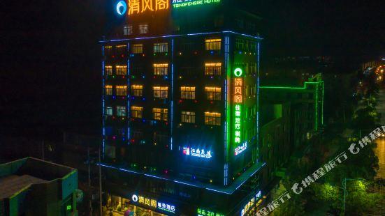 弋陽清風閣雅緻酒店