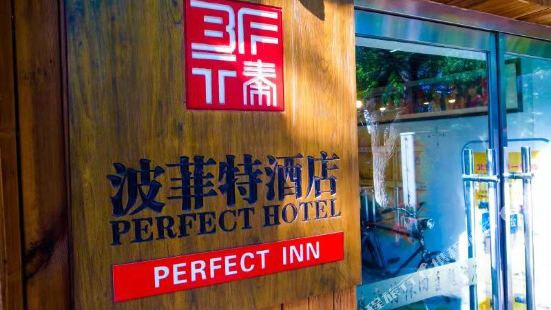 Perfect Nostalgia Inn (Beijing South Luogu Lane)