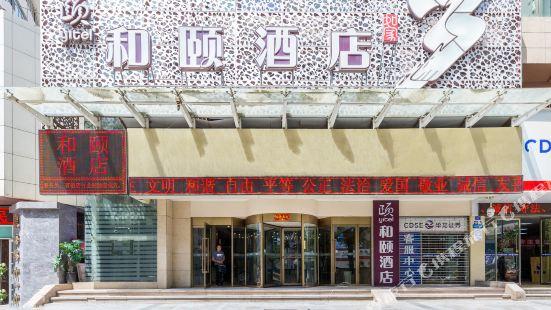 和頤酒店(蘭州鐵路局東方紅廣場店)