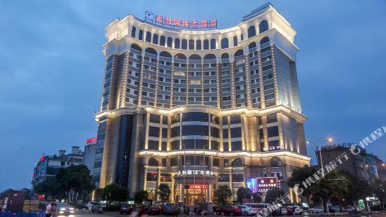 上饒永利國際大酒店