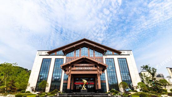 金寨亞美隆玉博園酒店