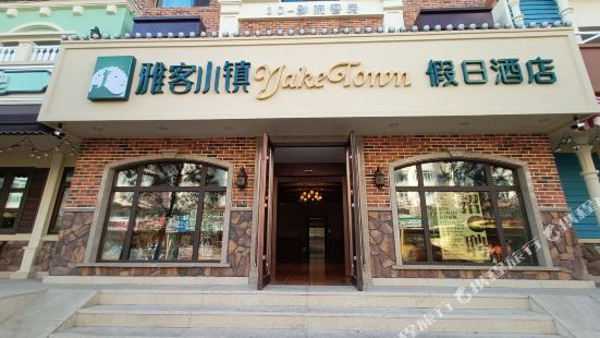 Yake Town Holiday Hotel (Harbin Central Street)